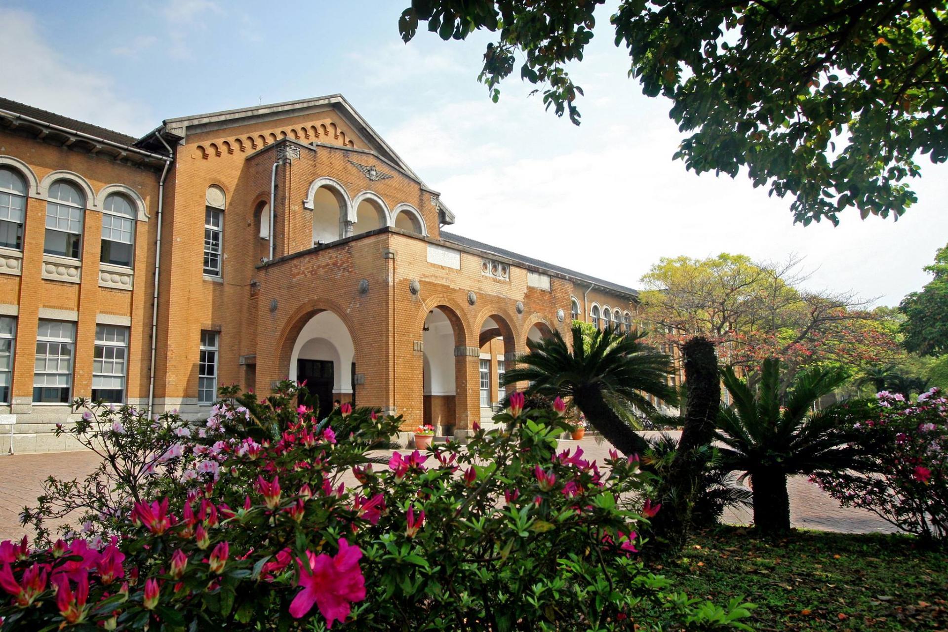 国立台湾大学