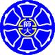 国立台湾師範大学のロゴです